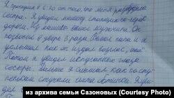 Страница сочинения Вячеслава Сазонова (11 лет)