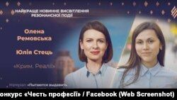Journalists Olena Removska and Yulia Stest with the Crimea.Realities unit of RFE/RL's Ukrainian Service, 2020.