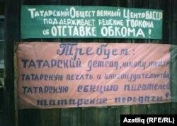 Пикет Татарского общественного центра. 1990 г.