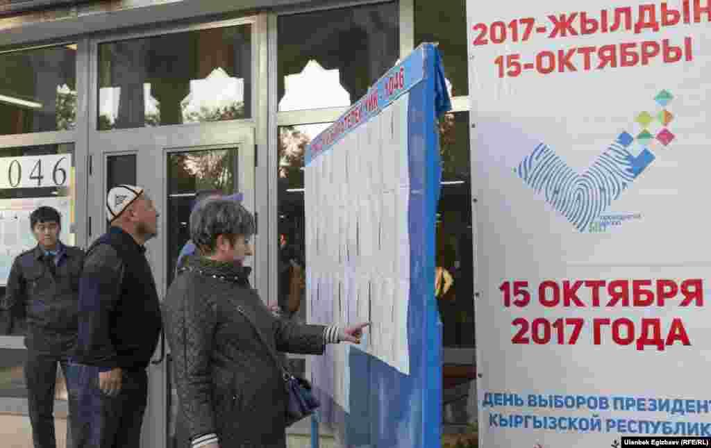 Об отказе участвовать в выборах заявили три кандидата - Бакыт Торобаев, Камчыбек Ташиев и Азимбек Бекназаров. Имена первых двух были вычеркнуты из бюллетеней. Азимбек Бекназаров подал заявление в ЦИК поздно, из-за чего его имя осталось в бюллетене.