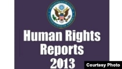 غلاف تقرير الخارجية الأميركية عن أوضاع حقوق الإنسان لعام 2013