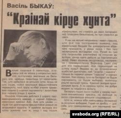 Артыкул у газэце Свабода, 12 красавіка 1995 г.