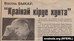 Васіль Быкаў. Апошнія дні