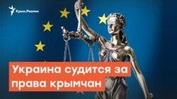 Украина судится за права крымчан | Крымский вечер