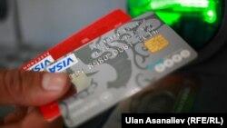 Кыргызстанда иштетилген банк карталарынын бири. Иллюстрациялык сүрөт.
