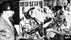 Північнокорейський антиамериканський пропагандистський плакат часів Корейської війни, фото 1950 року