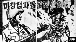 Северокорейский пропагандистский плакат времен холодной войны и дружбы с СССР