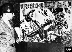 Північнокорейський пропагандистський плакат часів холодної війни і дружби з СРСР