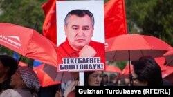 Өмүрбек Текебаевди колдоо митинги.