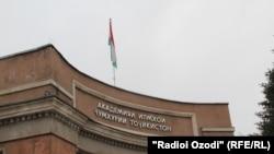Здание АН Таджикистана в центре города Душанбе