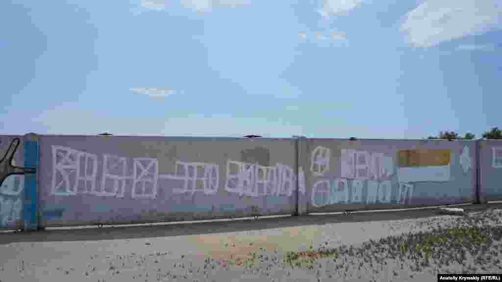 В зачеркнутой надписи на заборе кемпинга все же проглядываются изначальные слова