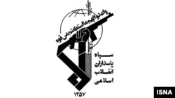 Iran -- Iranian Revolutionary Guard logo, Tehran, undated