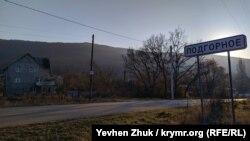 На въезде в село Подгорное в Байдарской долине