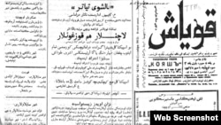 """Кояш"" газеты, 26 сентябрь 1917 ел (№1165)"