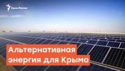 Крым в поисках электроэнергии | Радио Крым.Реалии