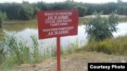 Жайық өзені жағасындағы табиғи аумақ туралы жазу. (Сурет авторы - А.Ивасенко.)