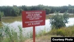 """Табличка с надписью """"Государственный природный резерват «Ак Жайык», рядом с которым планируется построить базу реагирования на нефтяные разливы. Фото научного сотрудника резервата А.Ивасенко."""