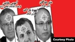 پوستر فراخوان جنبش عدالتخواه دانشجویی برای ترور سه رهبر نظامی اسراییل