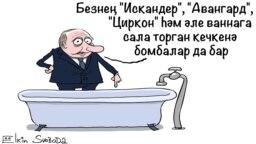 Russia -- Daily cartoon by Sergey Elkin in Tatar, 22Mar2019