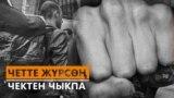 FINSH_AZATTYK_+_22_03_2019