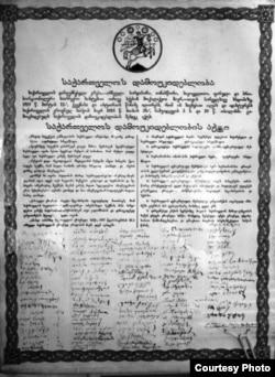 საქართველოს დამოუკიდებლობის აქტი. 1918 წ. 26 მაისი