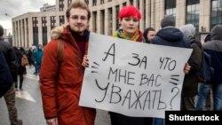 Акція за свободу інтернету, Москва, Росія, 10 березня 2019 року