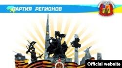 Логотип акції «Стрічка пам'яті» в Луганську, з сайту Луганської міської ради