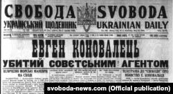 Перша шпальта газети «Свобода» про вбивство Євгена Коновальця. Він був убитий 23 травня 1938 року в Роттердамі, Нідерланди. Виконавцем замаху став агент радянської служби зовнішньої розвідки Павло Судоплатов