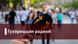Сафар ба Узбекистон сафи талабгорони шиносномаи хориҷиро бештар кардааст