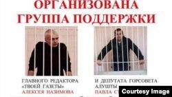 Листівка на підтримку Назимова и Степанченка