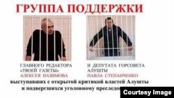 Листовка в поддержку Назимова и Степанченко, Крым