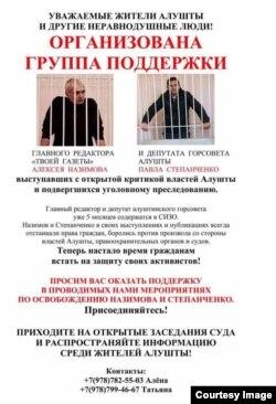 Листівка на підтримку Олексія Назимова й Павла Степанченка