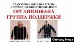 Листівка на підтримку Назимова і Степанченка, Крим