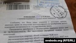 Прыйшло паведамленьне — унесьці ўзнос 3600 рублёў на кватэру