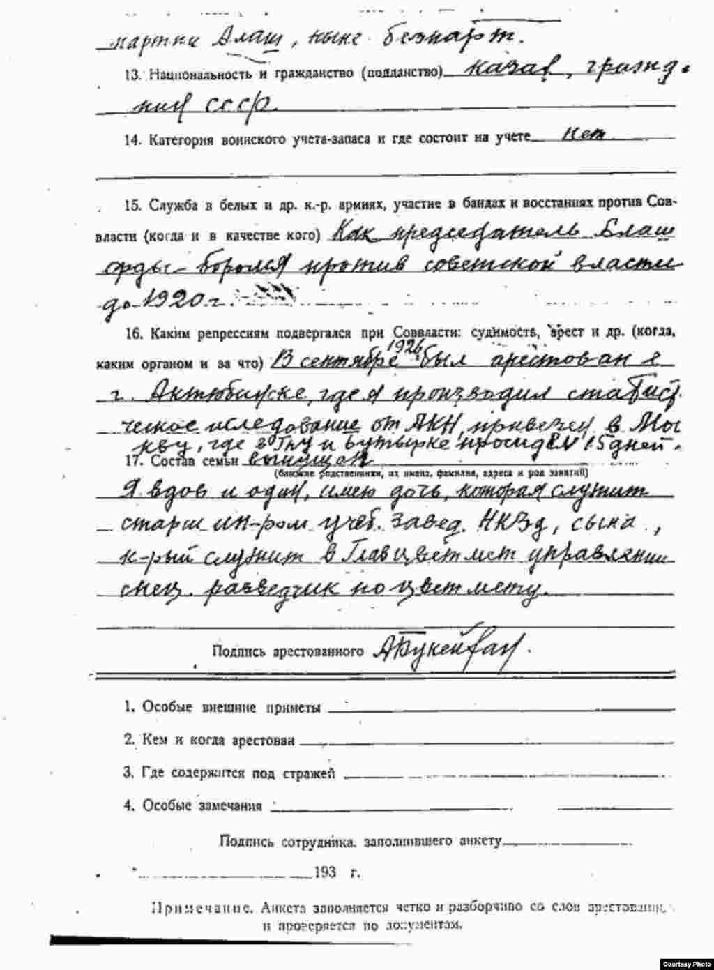 Фрагмент анкеты, собственноручно заполненной Алиханом Букейхановым после его задержания в июле 1937 года. Документ из архива ФСБ России.