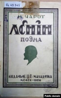 Паэма «Ленін». 1926 год