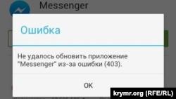 Скачать новые приложения или обновить старые у пользователей Google Play в Крыму не получается
