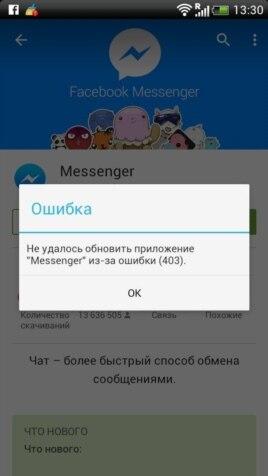 Google Play Крым