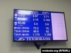 Курс валют у Тэхнабанку на 26 жніўня