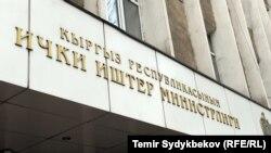 Кыргызстандын Ички иштер министрлигинин кеңсеси.