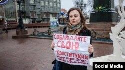 Анастасия Зотова с пикетом в поддержку Ильдара Дадина