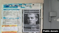 A poster in Minsk calling for freedom for Zmitser Dashkevich