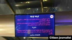Hacked screen in Mashad airport. The text attacks Iran's policies in Syria, Gaza and elsewhere.