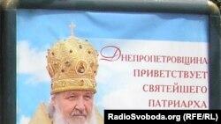 Днепропетровск встречает патриарха Кирилла