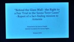 Հրապարակվեց «Ապակե պատից այն կողմ. արդար դատավարության իրավունքը «Սասնա ծռերի» գործում» զեկույցը