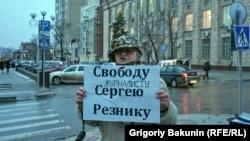 Участница одиночного пикета в поддержку Сергея Резника