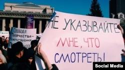 Плакаты протестующих на площади перед Новосибирским Театром Оперы и Балета