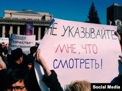 """Митинг в Новосибирске в поддержку оперы """"Тангейзер"""". 4 апреля"""