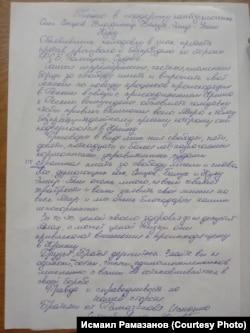 Письмо Исмаила Рамазанова в поддержку политзаключенных