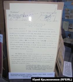 Постановление по делу Людвига Пехоты